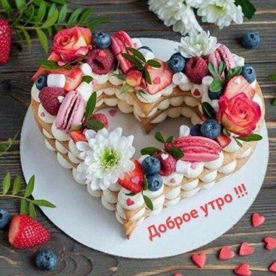 14 февраля торт